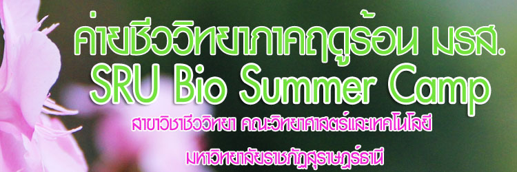 SRU Bio Summer Camp