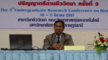 สาขาวิชาชีววิทยาจัดประชุมวิชาการนำเสนอผลงานวิจัยระดับปริญญาตรี