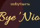 ขอเชิญร่วมงานปัจฉิมนิเทศ และ Bye 'Nior 2561