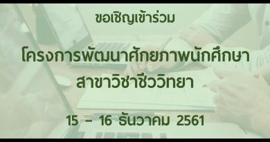 ขอเชิญเข้าร่วมโครงการพัฒนาศักยภาพนักศึกษา สาขาวิชาชีววิทยา ครั้งที่ 1