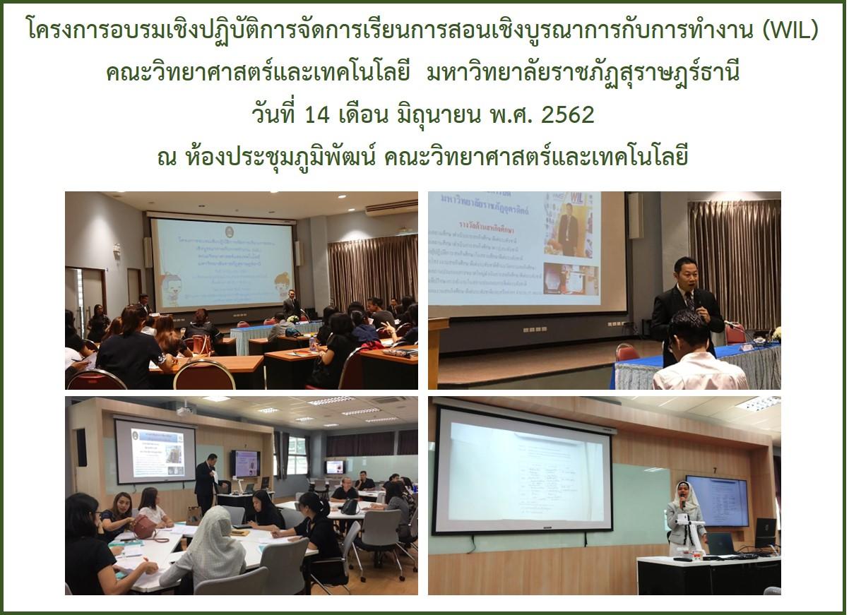 โครงการอบรมเชิงปฏิบัติการจัดการเรียนการสอนเชิงบูรณาการกับการทำงาน (WIL)